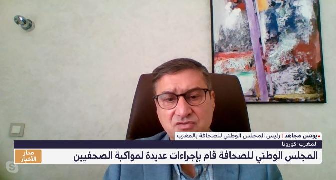مجاهد يبرز مجهودات المجلس الوطني للصحافة لمواكبة الصحفيين خلال الجائحة