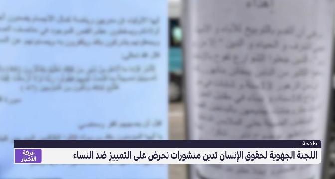 طنجة.. لجنة حقوقية تدين منشورات تحرض على التمييز ضد النساء