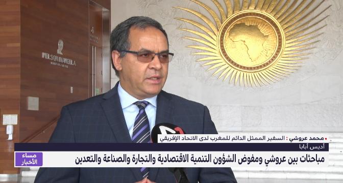 تصريح السفير محمد عروشي حول رؤية المملكة المغربية في مجال النهوض بالتنمية الاقتصادية بإفريقيا