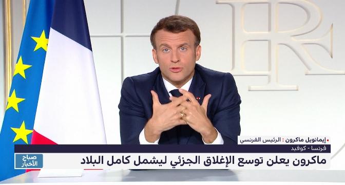 تفاصيل تدابير الحجر الصحي الشامل في فرنسا