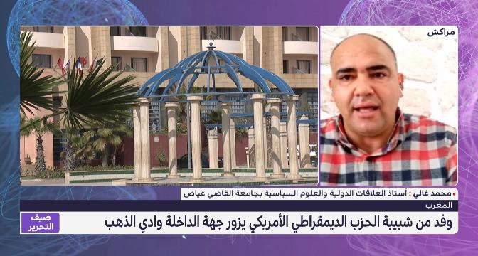 محمد غالي يتحدث عن تفاصيل زيارة وفد من الحزب الديمقراطي الأمريكي لمدينة الداخلة