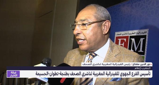 تأسيس الفرع الجهوي للفيدرالية المغربية لناشري الصحف بطنجة-تطوان-الحسيمة