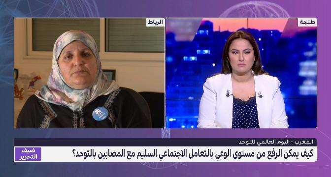"""""""ضيف التحرير"""" .. نقاش حول سبل الرفع من مستوى التعامل مع المصابين بالتوحد"""