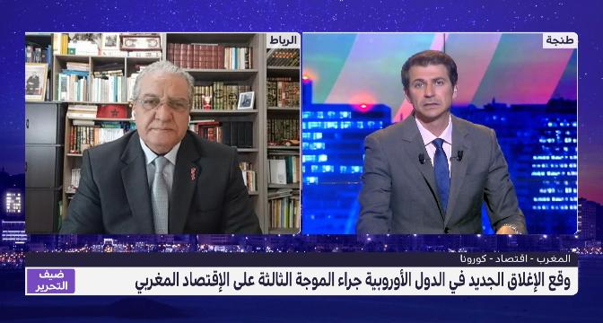 تحليل .. تداعيات الإغلاق في أوروبا على الاقتصاد المغربي