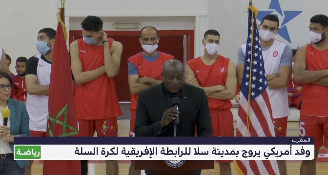 وفد أمريكي يروج بمدينة سلا للرابطة الإفريقية لكرة السلة
