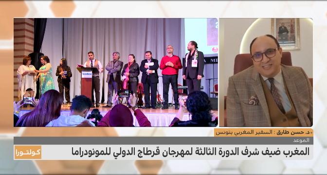 """سفير المغرب في تونس يتحدث لـ""""كولتورا"""" عن الحضور المغربي في مهرجان قرطاج"""