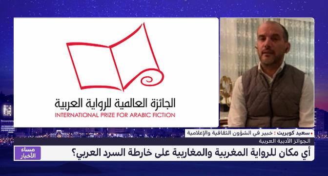تحليل.. الرواية المغربية والمغاربية على خارطة السرد العربي