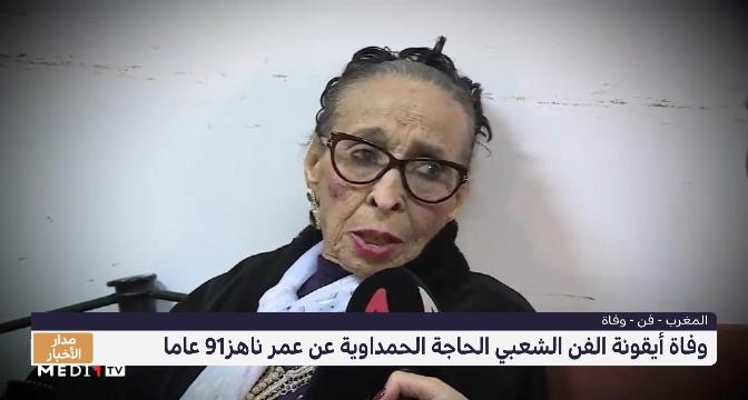 مسيرة فنية حافلة لأيقونة فن العيطة، الحاجة الحمداوية