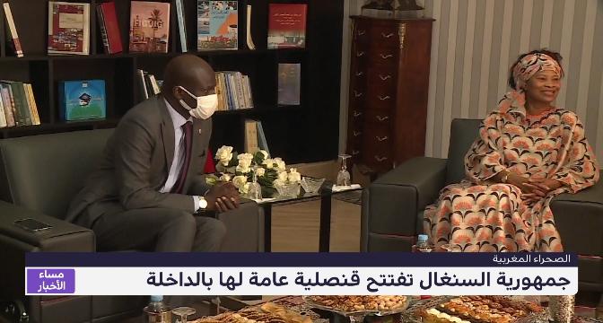 جمهورية السنغال تفتتح قنصلية عامة لها بالداخلة