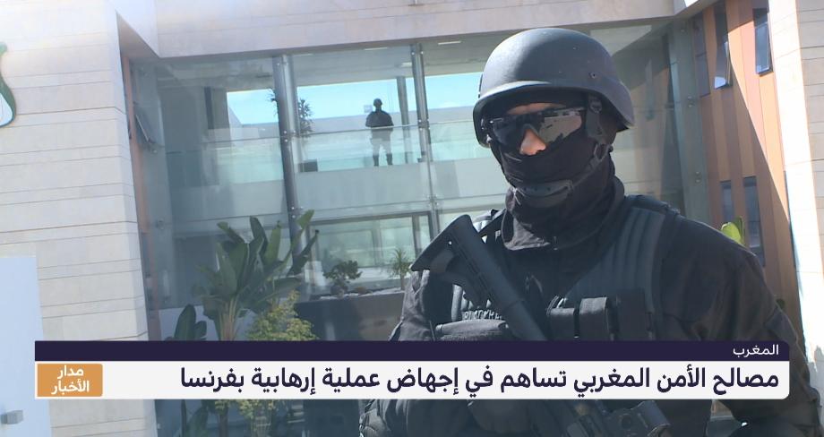 يقظة أمنية مغربية تساهم في إجهاض عملية إرهابية في فرنسا