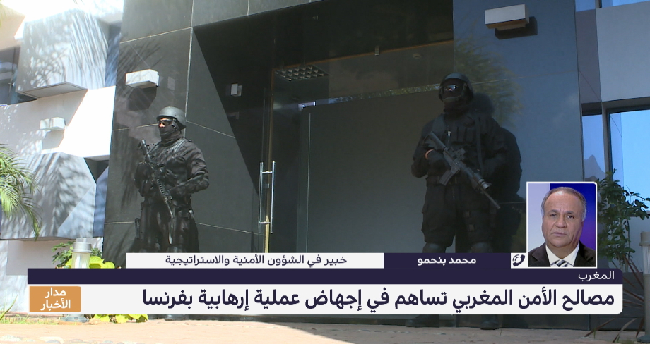 قراءة بنحمو في سياق وأبعاد مساهمة الأمن المغربي في تجنيب فرنسا خطر إرهابي وشيك