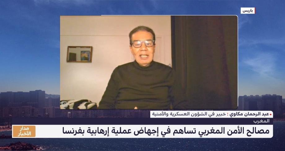 أبعاد إعلان فرنسا عن دور الأمن المغربي في إجهاض عملية إرهابية في مدينة بيزيي .. تحليل عبد الرحمان مكاوي