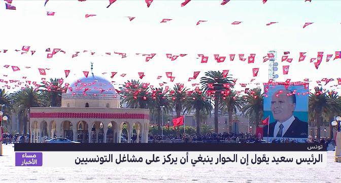 الرئيس سعيد يقول إن الحوار ينبغي أن يركز على مشاغل التونسيين