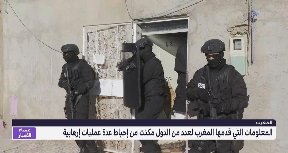 المعلومات التي قدمها المغرب لعدد من الدول مكنت من إحباط عدة عمليات إرهابية