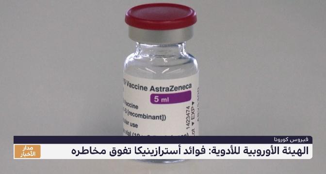 الهيئة الأوروبية للأدوية : فوائد أسترازينيكا تفوق مخاطره