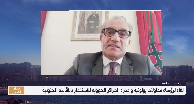 سفير المغرب في بولونيا لـ ميدي1تيفي : قرار الشركات البولونية الاستثمار في الصحراء المغربية رسمي ونهائي