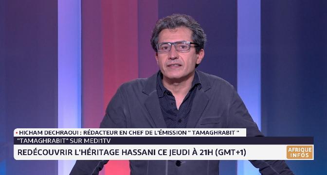 L'héritage hassani dans l'émission Tamaghrabit, ce soir à partir de 21h