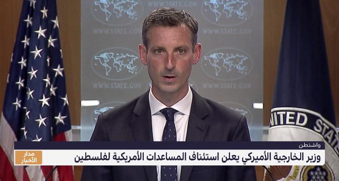 استئناف المساعدات الأمريكية لفلسطين