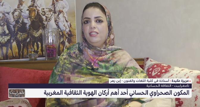 عزيزة عكيدة: التراث الحساني أحد أهم روافد الثقافة المغربية