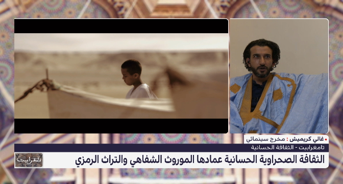 غالي كريميش: الثقافة الحسانية تلتقي بجميع مكونات الثقافة المغربية
