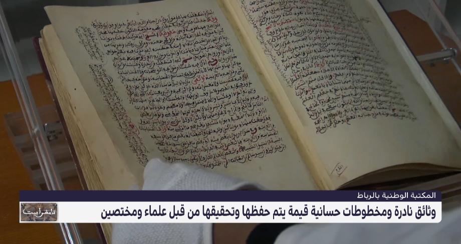 المكتبة الوطنية بالرباط تضم وثائق نادرة ومخطوطات حسانية قيّمة