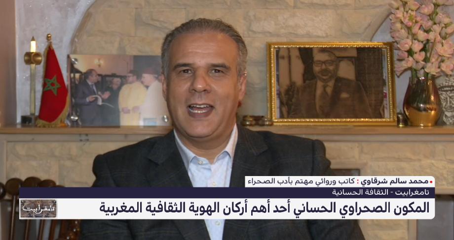محمد سالم الشرقاوي: التاريخ والجغرافيا أثبتت ارتباط الصحراء بمغربها