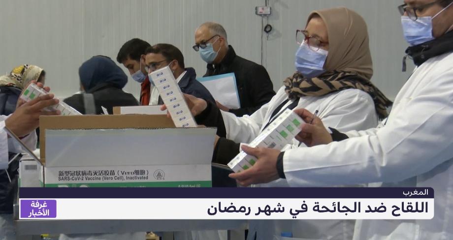 روبورتاج .. اللقاح ضد الجائحة في شهر رمضان