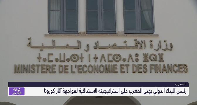 رئيس البنك الدولي يهنئ المغرب على استراتيجيته الاستباقية لمواجهة آثار كورونا