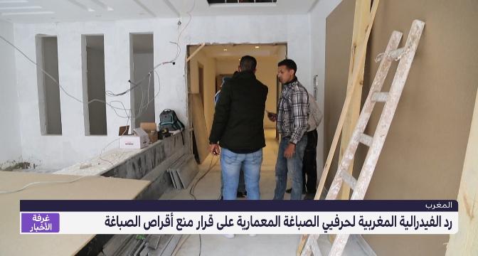 تعليق الفيدرالية المغربية لحرفيي الصباغة المعمارية على قرار منع أقراص الصباغة