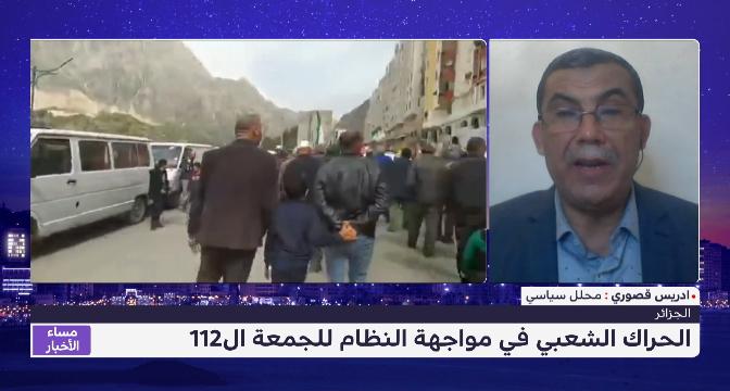 """تحليل .. الحراك الجزائري مستمر تحت شعار """"دولة مدنية لا عسكرية"""""""
