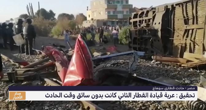 الإعلان عن نتائج التحقيق في حادث تصادم قطاري سوهاج