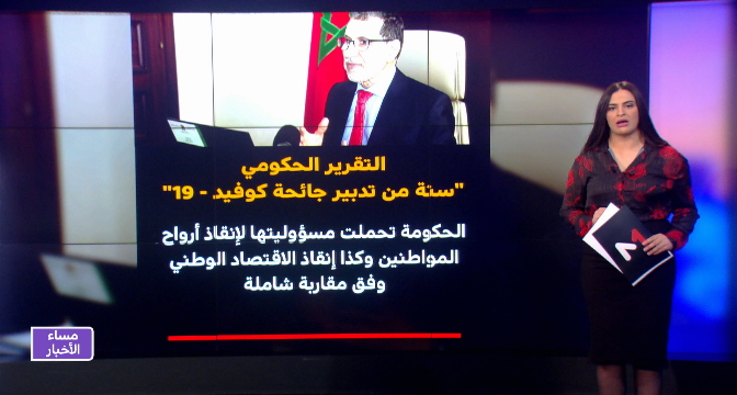 """الحكومة تصدر تقريرا بعنوان """"سنة من تدبير جائحة كوفيد-19"""""""