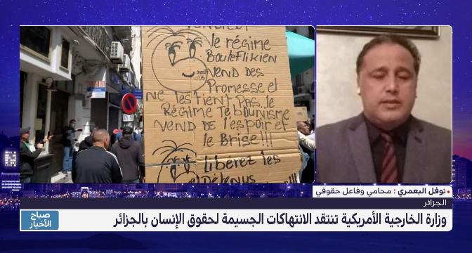 تحليل .. وزارة الخارجية الأمريكية تنتقد الانتهاكات الجسيمة لحقوق الإنسان بالجزائر