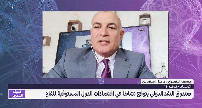 ضيف التحرير .. يوسف النصيري يقدم قراءة في الوضع الاقتصادي بالعالم في ظل جائحة كورونا