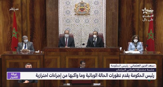 رئيس الحكومة يقدم تطورات الحالة الوبائية وما واكبها من إجراءات احترازية