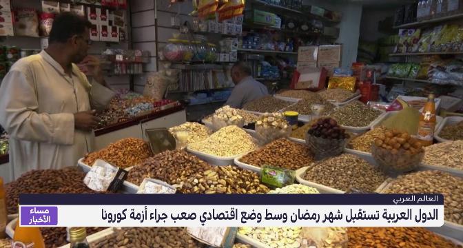الدول العربية تستقبل شهر رمضان وسط وضع اقتصادي صعب جراء أزمة كورونا