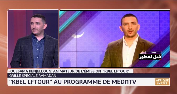 "Grille spéciale  ramadan: ""Kbel lftour"" au programme de Medi1 TV"