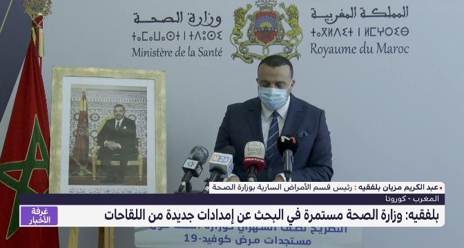 وزارة الصحة المغربية مستمرة في البحث عن إمدادات جديدة من اللقاحات