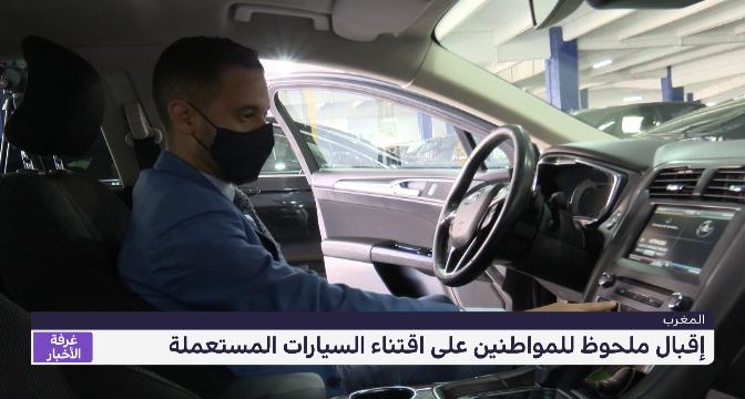 انتعاش سوق السيارات المستعملة بالمغرب