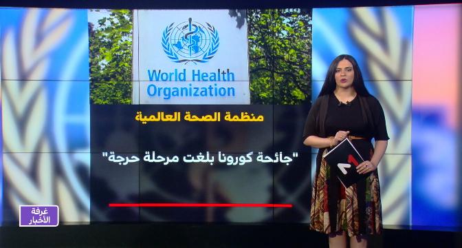 """منظمة الصحة العالمية تحذر .. الجائحة بلغت """"مرحلة حرجة"""""""