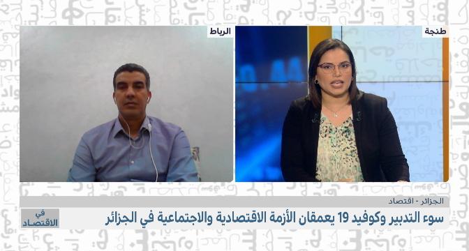 تداعيات جائحة كورونا على الاقتصاد الجزائري