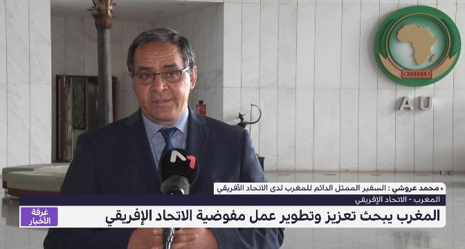 المغرب يبحث تعزيز وتطوير عمل مفوضية الاتحاد الافريقي