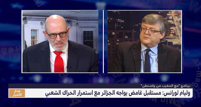 وليام لورانس: مستقبل غامض يواجه الجزائر مع استمرار الحراك الشعبي