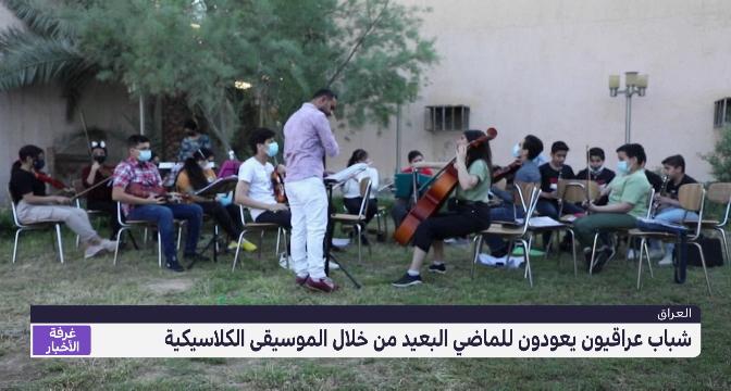 """سمفونية الشباب"""" .. الموسيقى الكلاسيكية العالمية في قلب العراق"""""""