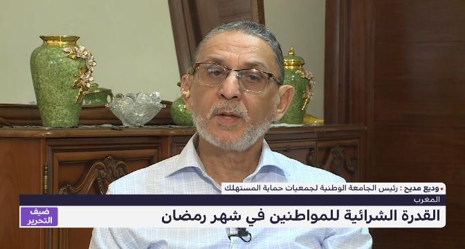 دور جمعيات حماية المستهلك في رمضان