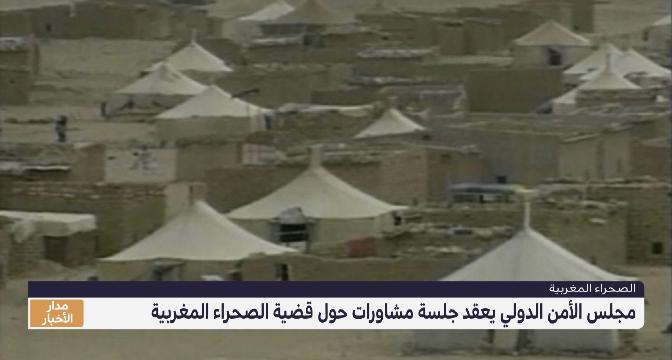 مجلس الأمن الدولي يعقد جلسة مشاورات حول قضية الصحراء المغربية