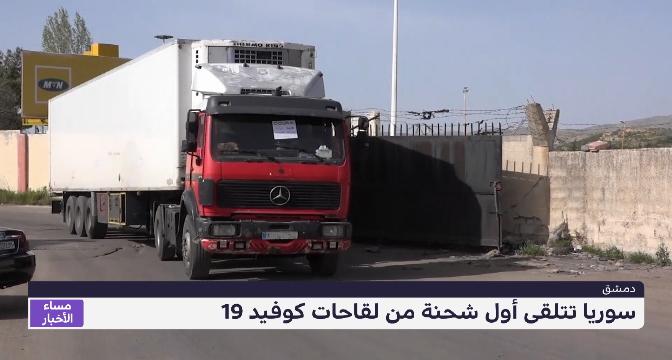 سوريا تتلقى أول شحنة من لقاحات كوفيد 19