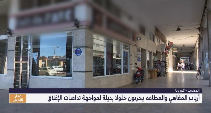 أرباب المقاهي والمطاعم يجربون حلولا بديلة لمواجهة تداعيات الإغلاق في رمضان