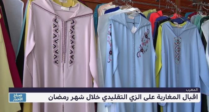 تزايد الإقبال على اللباس التقليدي في رمضان