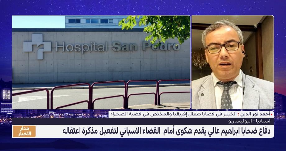 أحمد نور الدين يكشف سببا مُحرجا لإسبانيا في قضية المدعو غالي